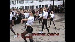 """""""Экзерсис 63 школа 1 сентября 2001 г"""" - Оцифровка видео-кассет"""