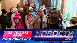 22.10.2018 Новости дня 20:00