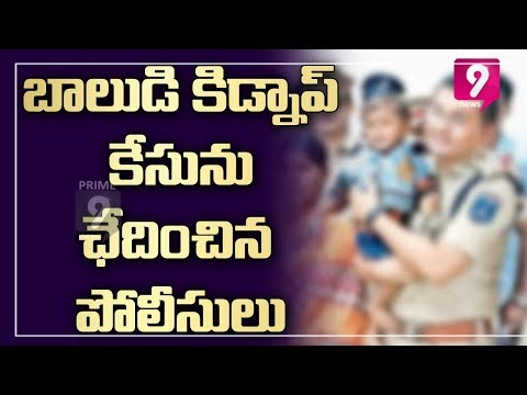 Police rescued 8 months old kidnapped child at Rajasthan, Accused arrested | Prime9 News