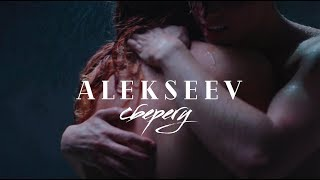ALEKSEEV – Сберегу (official Video)