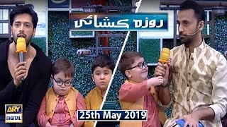 Shan e Iftar – Roza Kushai - (Kids Segment) - 25th May 2019