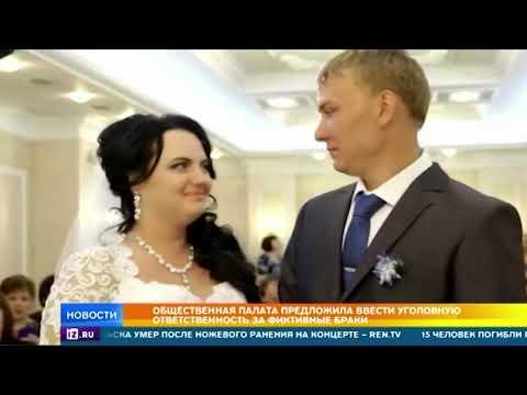 В ОП предложили ввести уголовную ответственность за фиктивные браки