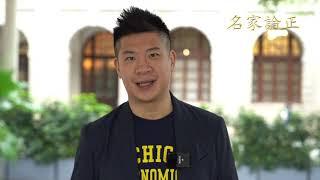 時事評論員利世民:中共的中國模式破產就再次用共產黨的本性徹底統治香港