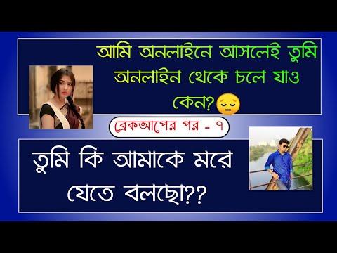 ব্রেকআপের পর - ৭   Conversation After Breakup - 7   A sad love story   Duet Voice   Abegi Onuvuti