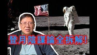 登月陰謀全拆解  〈蕭若元@奇情歷史〉