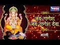 जय गणेश जय गणेश देवा : गणेश आरती : Jai Ganesh Jai Ganesh Deva : Ganesh Ji Ki Aarti