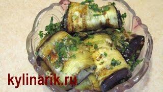 Рулетики из баклажанов рецепт! Блюда из баклажанов рецепт от kylinarik.ru