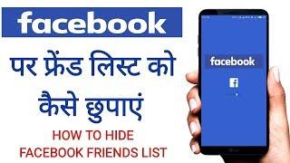 fb friend list hide kaise kare - TH-Clip