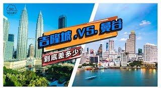 吉隆坡VS曼谷 到底差多少?