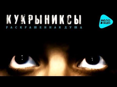 Кукрыниксы  -  Раскрашенная душа (Альбом 2002)