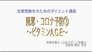 宝塚受験生のダイエット講座〜風邪・コロナ予防③ビタミンA.C.E〜のサムネイル