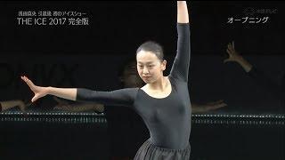 THEICE2017オープニング「リチュアルダンス」会場音