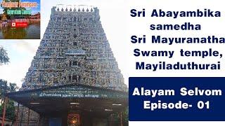 Alayam Selvom | Epispde 01 | Mayuranatha Swamy Temple