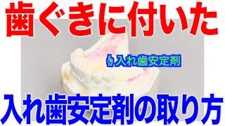 入れ歯安定剤をキレイに取り除く