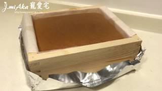 蜂蜜蛋糕製作影片及食譜