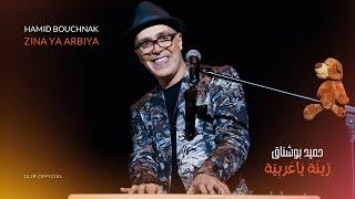 تحميل اغاني Hamid Bouchnak - ZINA YA ARBIYA【Clip Officiel】 زينة يا عربية - حميد بوشناق (Beauté Arabe) #sing75 MP3