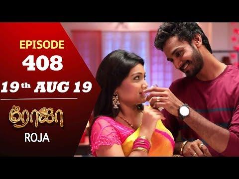 ROJA Serial | Episode 408 | 19th Aug 2019 | Priyanka | SibbuSuryan | SunTV Serial |Saregama TVShows mp3 yukle - mp3.DINAMIK.az