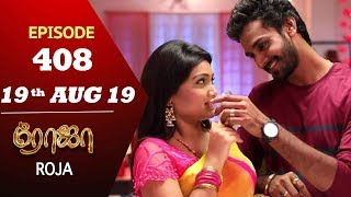 ROJA Serial | Episode 408 | 19th Aug 2019 | Priyanka | SibbuSuryan | SunTV Serial |Saregama TVShows