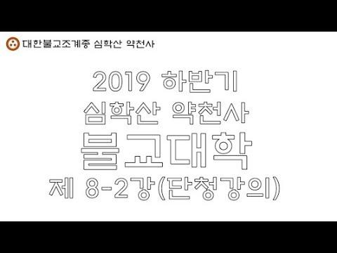 [불교대학 14] 2019 하반기 심학산 약천사 불교대학 8-2강