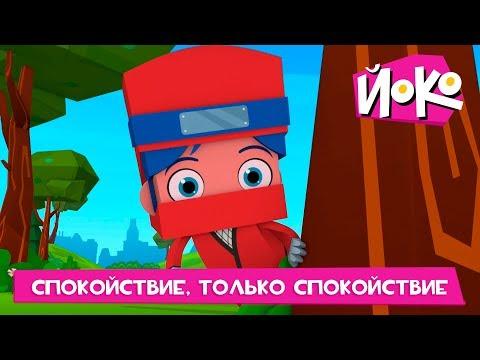 ЙОКО | Спокойствие, только спокойствие! | Новая серия | Мультфильмы для детей