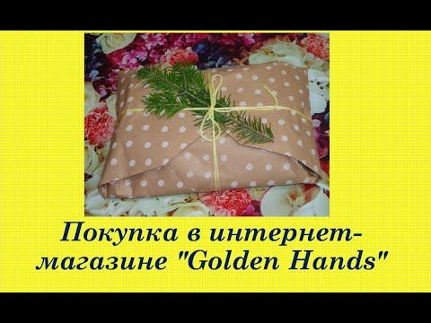 """117.  Покупка в интернет-магазине """"Golden Hands"""", для вышивки крестом и бисером"""