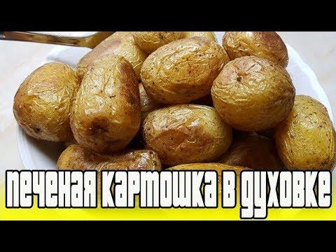 ПЕЧЕНАЯ КАРТОШКА В ДУХОВКЕ.Как запечь картошку в духовке.