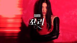선미(SUNMI) - 꼬리(TAIL) CONCEPT VIDEO