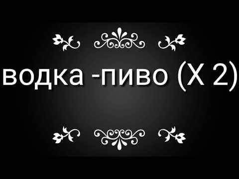 Караоке ВОДКА-ПИВО