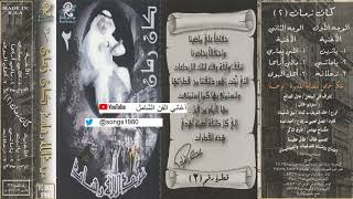 تحميل اغاني عبدالله رشاد : ياماشي الليل فين رايح 2001 MP3