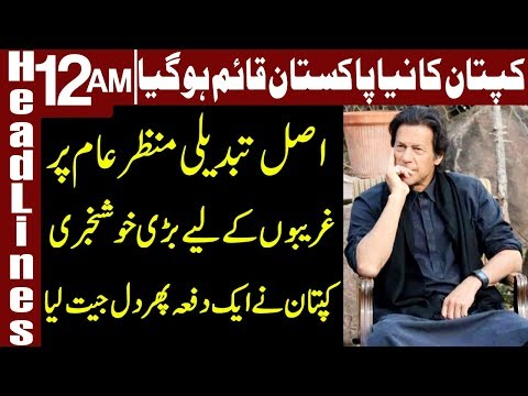 PM Imran Khan takes another Big Decision   Headlines 12 AM   2 February 2019   Express News