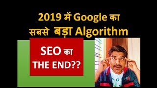 SEO Trends 2019| Voice Search | Google Assistant