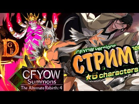 CFYOW Summons Bleach Brave Souls The Altemate Rebirth:4 Summon погоня за Халлибел + открываем билеты
