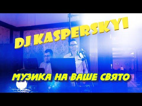 Діджей/Dj Kasperskyi -Павло Касперський на свято, відео 1