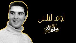 صلاح البحر - لوم الناس ( 2000 ) | اوديو تحميل MP3