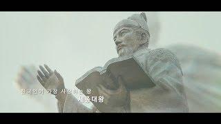 [문화유산 뉴스] 세종대왕릉