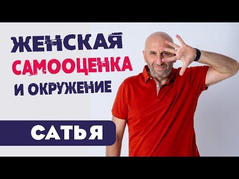Сатья • Женская самооценка и окружение. Казань, 15 февраля 2019