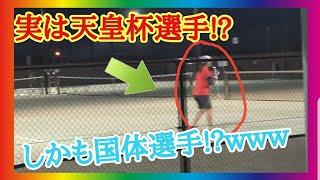 まったく知らない人達のテニスの練習に乱入したらまさかの全国レベルの選手だったwww!ソフトテニス