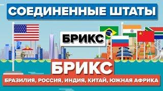 СОЕДИНЕННЫЕ ШТАТЫ против БРИКС (БРАЗИЛИЯ, РОССИЯ, ИНДИЯ, КИТАЙ, ЮЖНАЯ АФРИКА)
