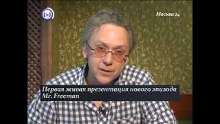 МИСТЕР ФРИМЕН ВЫХОДИТ В МИР