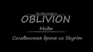 TES 4: Oblivion #Моды - Соловьинная броня из Skyrim