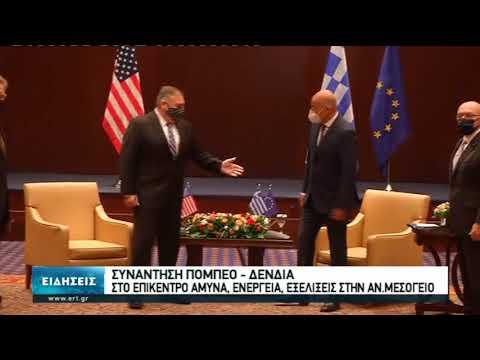 Επίσκεψη Πομπέο στη Θεσσαλονίκη | 28/09/2020 | ΕΡΤ