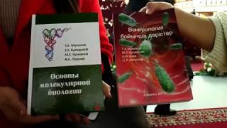 """Презентация книги Т.Муминова """"Медицина, Шекспир, Абай или как стать врачом в наше нелегкое время"""""""