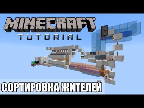 Minecraft Tutorial — (1.9+) Сортировка жителей