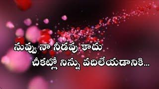 Love Quotes Hd Telugu видео смотреть