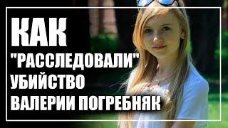 """Как """"расследовали"""" убийство Валерии Погребняк в Алматы"""