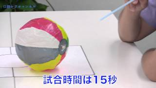 呼吸機能をアップする紙風船相撲