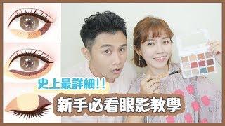 超詳細眼影教學,簡單暈染神美眼妝!|美妝保姆 # 04|Eyeshadow Makeup Tutorial|居妮Ginny Daily♥