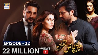 Meray Paas Tum Ho - OFFICIAL SOUNDTRACK Listen Audio: https://arydigital.tv/ost/mere-pass-tum-ho-ost  Download ARY Digital App:http://l.ead.me/bauBrY  Meray Paas Tum Ho Episode 22 - ARY Digital Drama  Sometimes even love is not enough to keep some people happy. Meray Paas Tum Ho revolves around the lives of an ordinary couple, Danish and Mehwish who have different needs and mindset which slowly drifts them apart.  Ayeza Khan as Mehwish is a beautiful girl from a middle-class family. She is married to Danish who loves her immensely. She has certain expectation from life which Danish is unable to fulfill.  Related: https://www.youtube.com/watch?v=ZyGqExqEoHI  Humayun Saeed as Danish is a simple and honest man who works in a government organization. His life revolves around his wife, Mehwish.  They are both leading a happy life, but despite Danish's best efforts, he is not able to give Mehwish the life that she desires.  Shees Sajji Gul as Roomi is the only son of Mehwish and Danish.  Adnan Siddiqui as Shehwaar is a rich and charming man. He has a cunning nature and knows how to manipulate people. He is the owner of a large company in which Mehwish starts working.   Mehar Bano as Anushey is a close friend of Mehwish who belongs to a well-off family.  Rehmat Ajmal as Aisha and Furqan Qureshi as Salman are the mutual friends of both Mehwish and Danish who are always there for them in time of need.  Hira Salman as Hania is the teacher of Roomi, Mehwish and Danish's son. She is also the daughter of Danish's colleague, Mateen Sahab.   In light of the aforementioned circumstances between Mehwish and Danish, will the latter's true devotion and love for the former ever be enough for her?  Written By: Khalil-ur-Rehman Qamar  Directed By: Nadeem Baig  Cast:  Humayun Saeed as Danish Ayeza Khan as Mehwish Adnan Siddiqui as Shahwaar Ahmad Hira Salman as Hania  Shees Sajji Gul as Roomi Mehar Bano as Anushey Mohammad Ahmed Furqan Qureshi as Salman  Rehmat Ajmal as Aisha Hira Mani  Wa