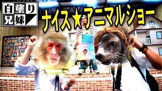 芸達者すぎる動物たち…我らも負けてられません!野生の王国・東北サファリパークの愉快な動物ショー!!/白塗り兄妹の大冒険#22