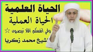 بيان باللغة العربية لفضيلة الشيخ/ محمد زكريا من علماء الدعوة في جدة